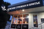 Барбершоп Липецк